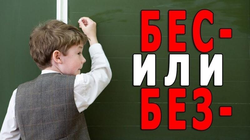 Приставки «БЕС-» в руском языке не существует!