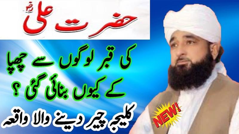 Hazrat Ali RA Ki Qabar Chupa K Kyun Banai Gai By Raza Saqib Mustafai 2018 | Hindi Urdu