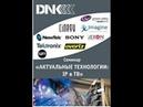 Семинар «Актуальные технологии: IP в ТВ». Доклад Cinegy