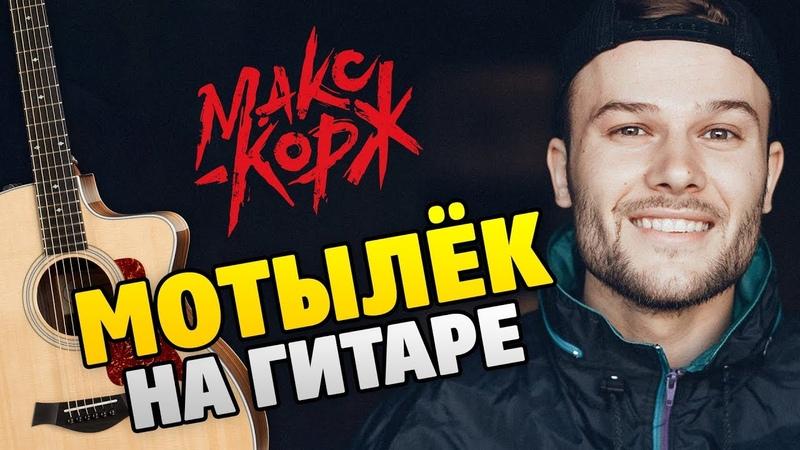 Макс Корж Мотылек на ГИТАРЕ табы и аккорды текст песни