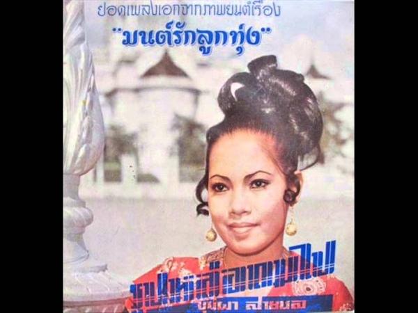 Buppah Saichol - Roob Lor Thom Pai