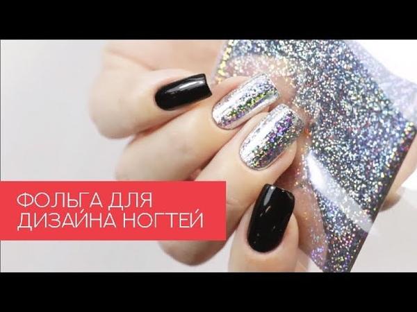 MILV | Фольга для ногтей