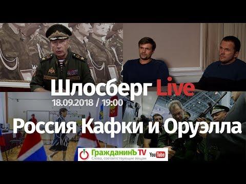 Россия Кафки и Оруэлла Шлосберг Live 82 18 09 2018