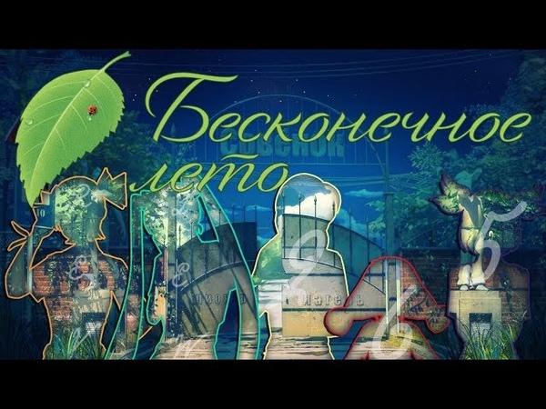 Обзор256 - Бесконечное Лето/Everlasting Summer (заказчик: Mr. Serton)