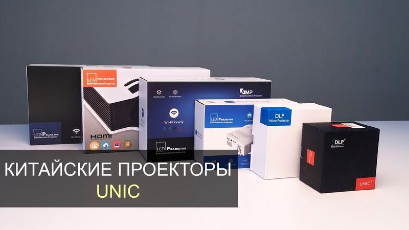 ТОП 6 китайских проекторов UNIC: UC28A, UC36, UC40, UC46, P1, P2