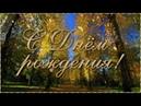 С Днем рождения в октябре Красивая музыка красивые пожелания видео открытка