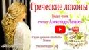 Свадебная прическа Греческие локоны стилистнадом А. Лазарев