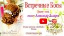 Свадебная прическа Встречные косы стилистнадом рф А Лазарев