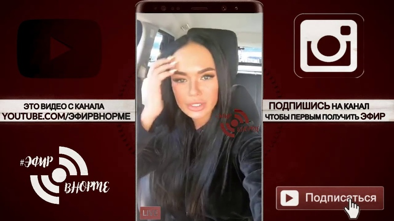 Яна Кошкина прямой эфир инстаграм 12.7.18
