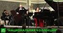 В Петербурге впервые сыграли концерт для контрабас балалайки