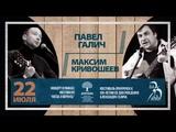 Концерт Павла Галича и Максима Кривошеева