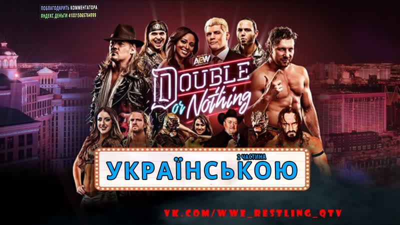 Wrestling Ukraine] AEW Зловмисне Malicious 2019.PPV.1080 Українською]