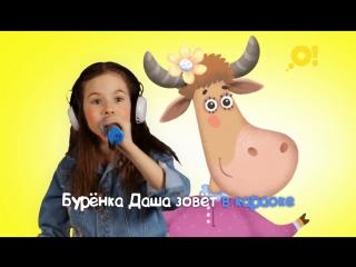 Сабина представляет мультсериал «Бурёнка Даша» на канале «О!»