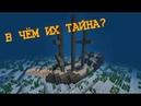 Крайности Minecraft ЗАТОНУВШИЕ КОРАБЛИ