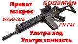 Ультра подавление отдачи для FN FAL DSA-58