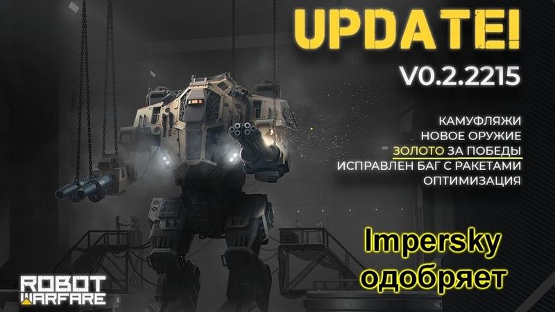 Обновление Robot Warfare золото в боях и оптимизация