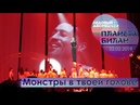Дима Билан Монстры в твоей голове Планета Билан Санкт Петербург 22 02 2019