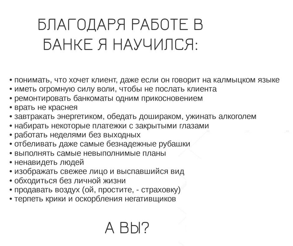 банк - это школа жизни
