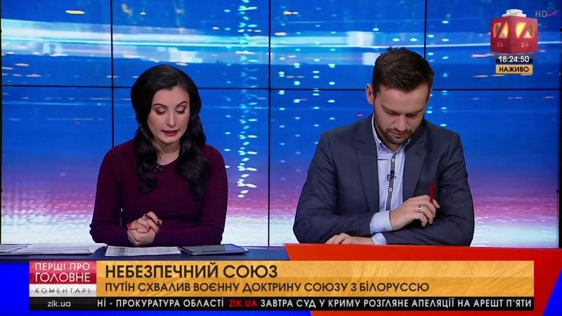 Військовий похід у Керченській протоці. Мовний закон. Союз Росія-Білорусь | Коментарі за 19.12.18