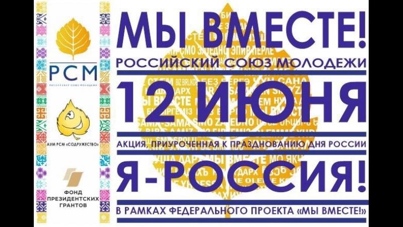 Всероссийская акция Я-Россия! в Астраханской области
