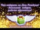 Что подариnь на день рождения Ангельский подарк крылья вдохновения Ангельский подарок рф