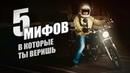 Пять мифов, в которые верит большинство мотоциклистов - В шлеме