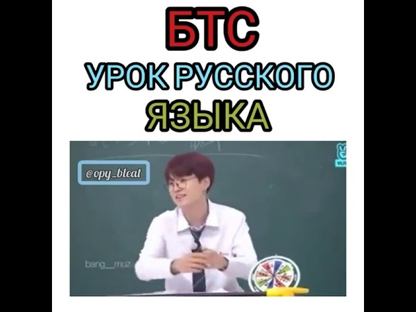 BTS УРОК РУССКОГО ЯЗЫКА