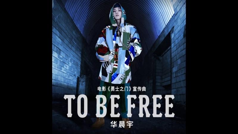 22 мар. 2017 г.華晨宇 -《To Be Free》 (電影勇士之門宣傳曲)