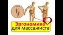 Эрганомика для массажистов Ильяс Акбулатов Массажная карьера Rezultat
