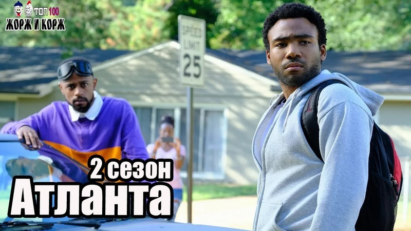 АтлантаAtlanta 2 сезон(2018).Трейлер