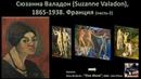Сюзанна Валадон Suzanne Valadon 1865 1938 Франция 2ч