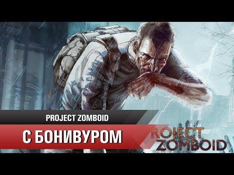 🧟Фейл с очками навыков механики Project Zomboid режим Выживание 13