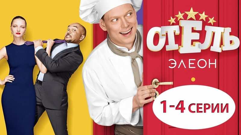 Отель Элеон - Сборник 1-4 серии - русская комедия