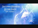 Екатерина Яшникова - Детские книги (На стихи О.Мандельштама)