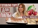 Торт Монастырская Изба вишнёвый - Просто и Вкусно Cake with Cherry