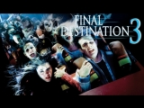 Пункт назначения 3 Final Destination 3 2006 Перевод Андрей Гаврилов. VHS
