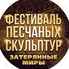 Фестиваль песчаных скульптур 2019 в СПБ