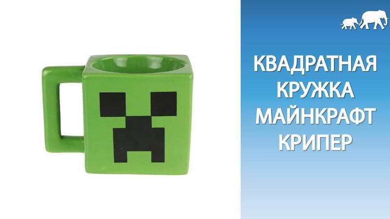 Квадратная кружка Майнкрафт Крипер