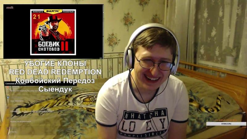Реакция на УБОГИЕ КЛОНЫ RED DEAD REDEMPTION Ковбойский Передоз Сыендук