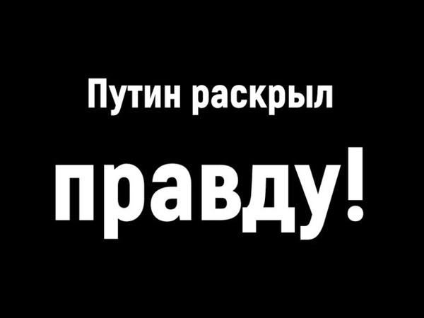 Америка управляет правительством России