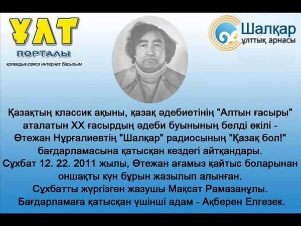 Ұлт порталы Өтежан Нұрғалиевтің соңғы сұхбаты 1 бөлім
