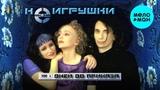 Неигрушки - 100 дней до приказа (Альбом 1999)