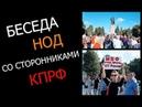 НОД и сторонники КПРФ г Ульяновск