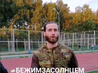 Влад Бармейстар на пробежке у #БЕЖИМЗАСОЛНЦЕМ (Томск)