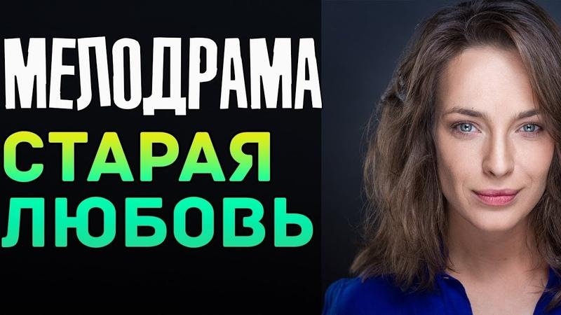Тяжелая ПРЕМЬЕРА 2019 - Старая Любовь Русские мелодрамы 2019 новинки, фильмы