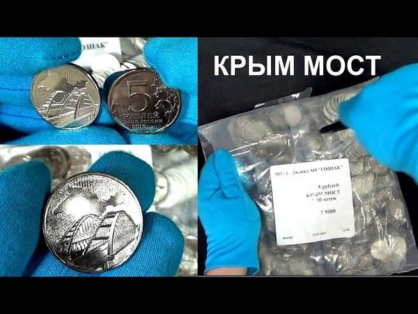 Вскрытие мешка 5 рублей 2019 - Крымский Мост, интересная новинка на 5 лет присоединения Крыма