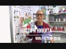 Топ издательства НАСТЯ И НИКИТА на Non/fiction 2018