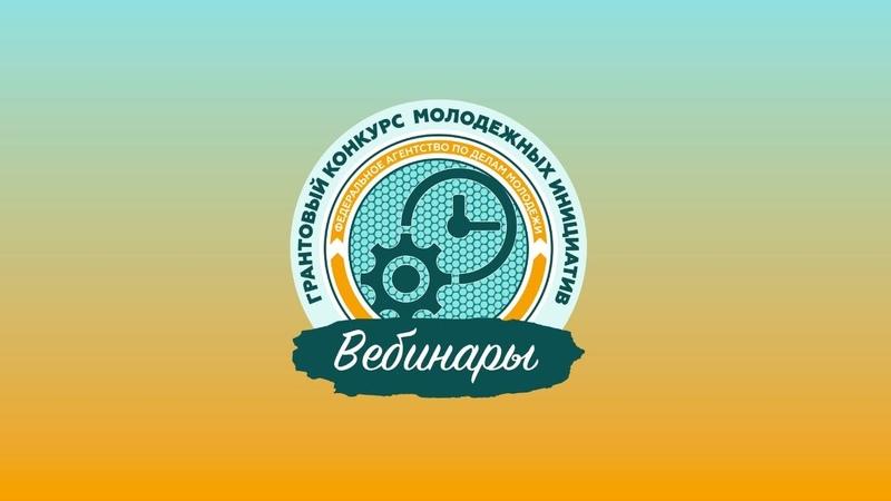 О Всероссийском конкурсе молодежных проектов в рамках форумной кампании