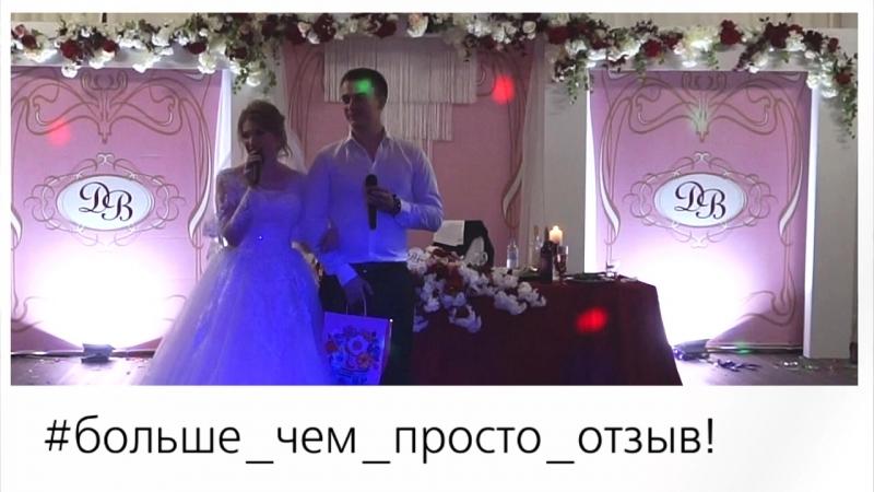 Видеоотзыв о работе ведущего Дмитрия Эльреда и его жены Анны от Виктории и Дмитрия (свадьба 1.09.18)