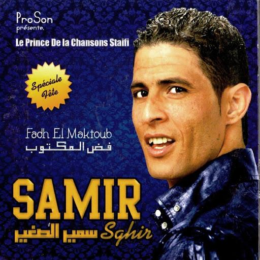 Samir альбом Saphir
